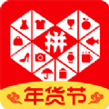 拼多多答题红包领取入口官方app下载地址 v3.56.0