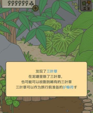 青蛙旅行�o限三�~草修改教程 �o限三�~草技巧�v解[多�D]