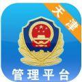 天津公安管理平台
