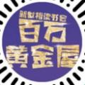 微信百�f�S金屋答�}神器官方版app下�d v6.6.1