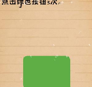 史上最囧游戏4第99关攻略 点击绿色按钮3次[图]