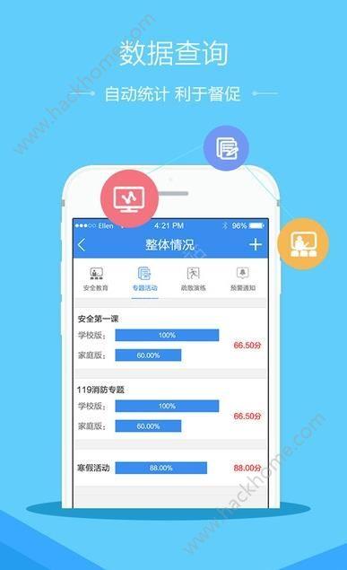 河南省平顶山安全教育平台登录入口app官方版手机下载图2: