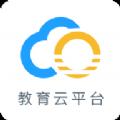哈尔滨云教育平台