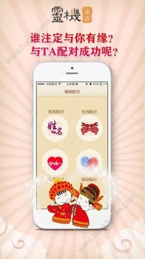 情侣恋爱配对测试大全app图1