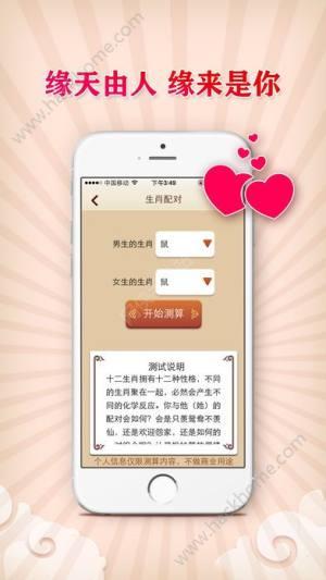 情侣恋爱配对测试大全app图3