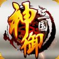 神御三国回合制手游官网下载 v2.3
