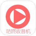 咕咚收音机苹果版手机app下载 v1.7
