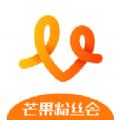 芒果粉丝会下载app官方版手机软件 v4.1.0
