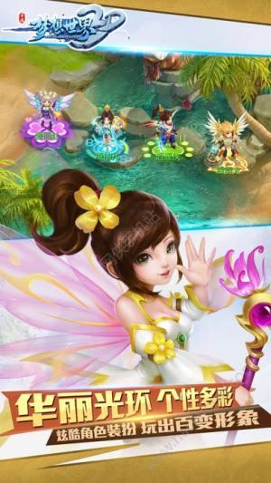 梦想世界3D手游官网图3