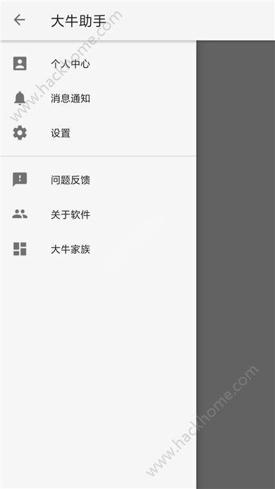 大牛助手iOS苹果版app下载图1: