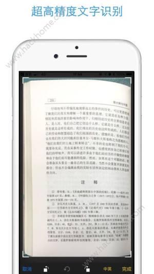 扫描翻译大师app图1