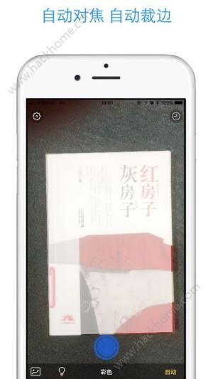扫描翻译大师app图3