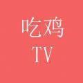 吃鸡tv最新版邀请码app官方下载安装 v1.0