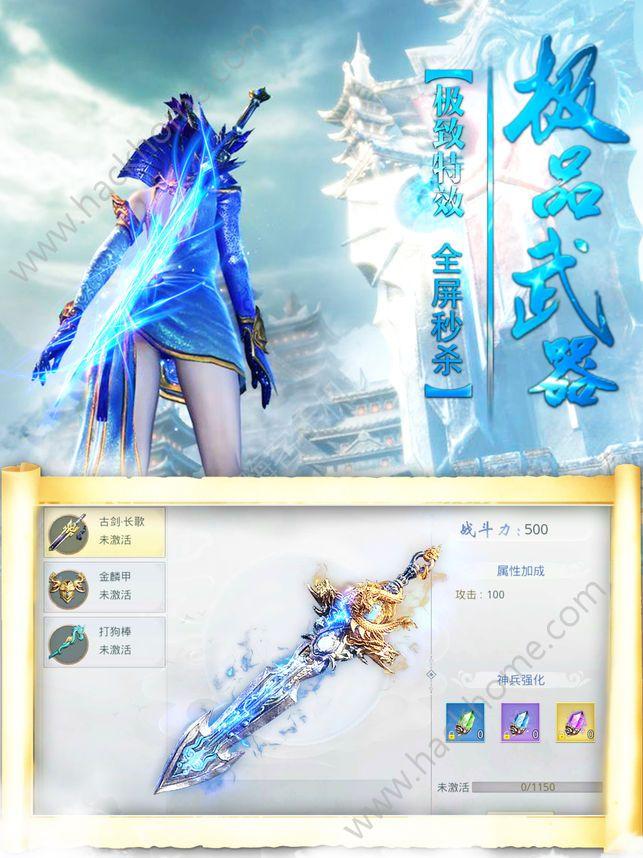 绝世天尊游戏官方网站下载图5: