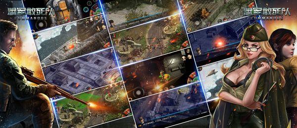 盟军敢死队手机版1月22日上线 PC经典再度来袭[多图]