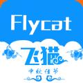 飞猫app