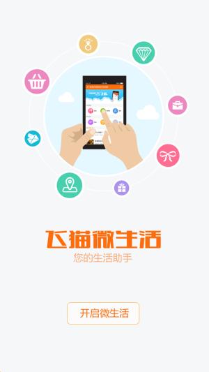 飞猫app图1