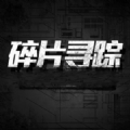 最强大脑碎片寻踪游戏app手机版 v1.0