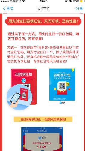 2018支付宝腊八节专享红包每日更新在线观看AV_手机领取?支付宝腊八节专享红包在哪领[多图]