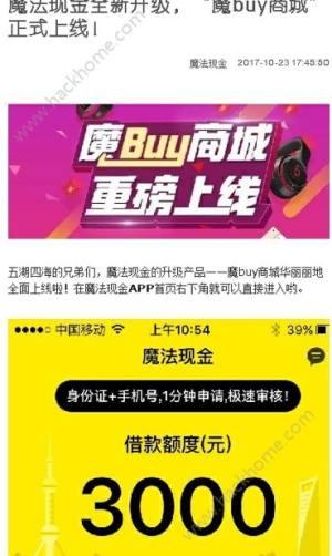 魔buy商城app图1