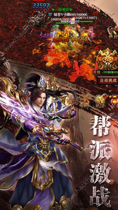 新热血屠龙手游官方网站下载图1: