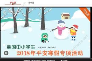 2018安全教育平台作业登录入口 2018年平安寒假安全教育专项活动介绍图片1