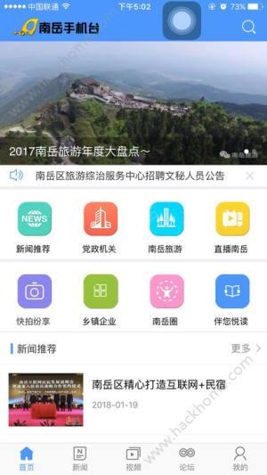 天下南岳app图1