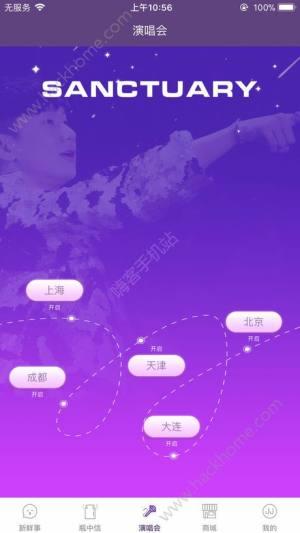 圣所app图1