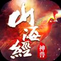 山海经神兽传说游戏官方网站下载 v1.9.0