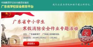 2018广东省中小学生寒假消防安全作业专题活动登录入口图片2