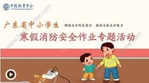 2018广东省中小学生寒假消防安全作业专题活动登录入口图片1
