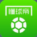 懂球帝官�Wios手�C版app v5.9.9