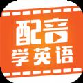 配音学英语app手机版官方下载 v3.2.0