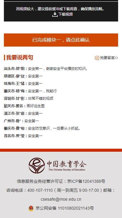 2018广东省中小学生寒假消防安全告知书家长建议每日更新在线观看AV_手机写[多图]