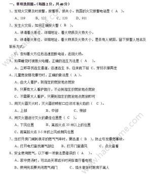 2018广东省中小学生寒假消防安全作业专题答案分享图片1
