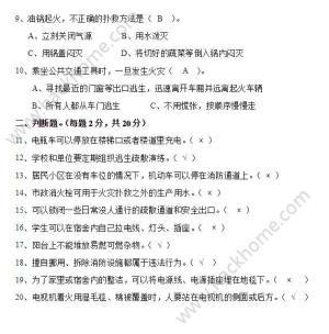 2018广东省中小学生寒假消防安全作业专题答案分享图片2