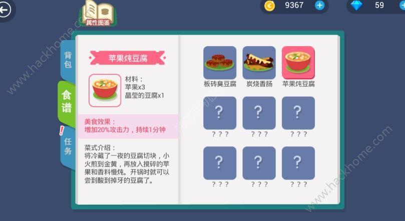 史小坑的黑暗料理苹果炖豆腐食谱怎么得? 与香肠PK拯救小姐姐方法[多图]图片4