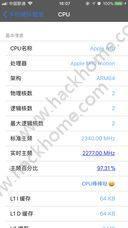 手机硬件管家app图1