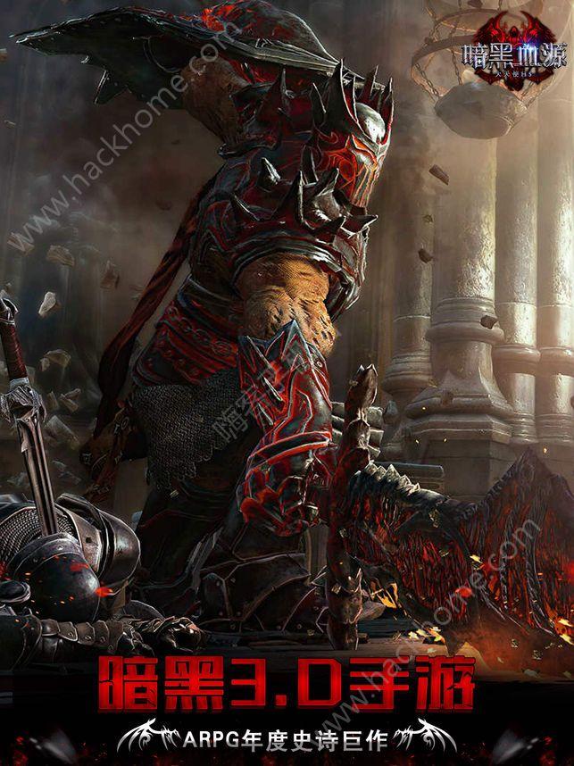 暗黑血源官方网战最新版游戏下载图1:
