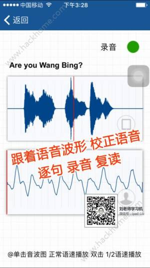 刘老师系列app图1