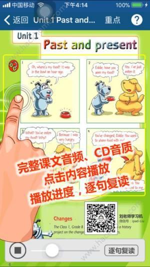 刘老师系列app图5