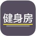 全民健身房app手机版官方下载 v1.1