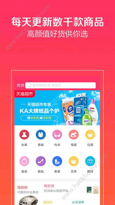 优拼商城app手机版软件下载图1: