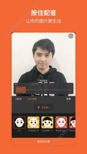 活照片安卓版图3