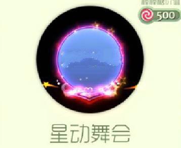 球球大作战星动舞会光环怎么得? 星动舞会光环获取及特效详解[图]