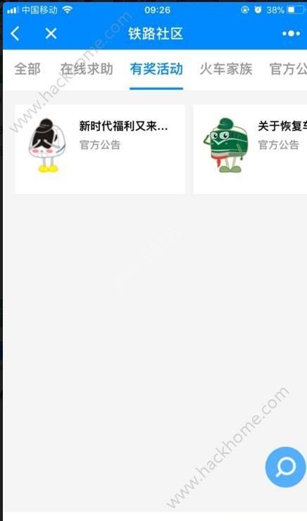 铁路12306购票微信小程序app2018最新版官方手机下载图1: