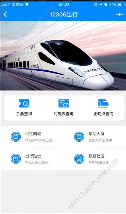 铁路12306购票微信小程序app2018最新版官方手机下载图3: