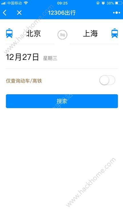 铁路12306购票微信小程序app2018最新版官方手机下载图5: