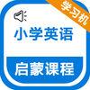 小学英语启蒙课程视频软件app下载手机版 v1.0