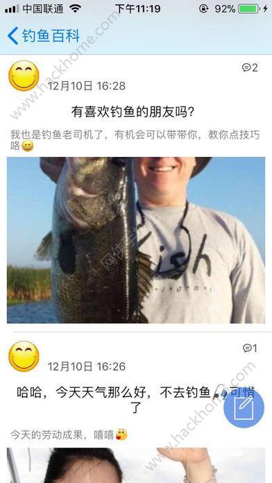 渔鱼乐手机客户端app下载图3: